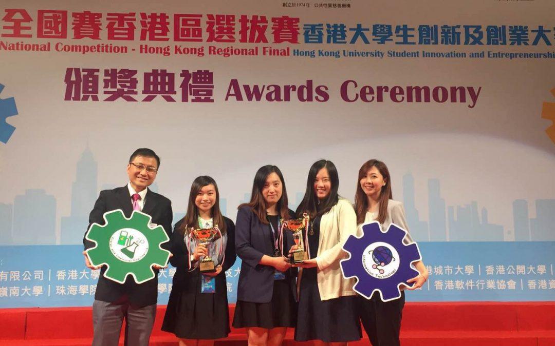 基訓科技「天然美肌 – 中藥美膚產品開發」獲得「挑戰杯」初創企業二等獎