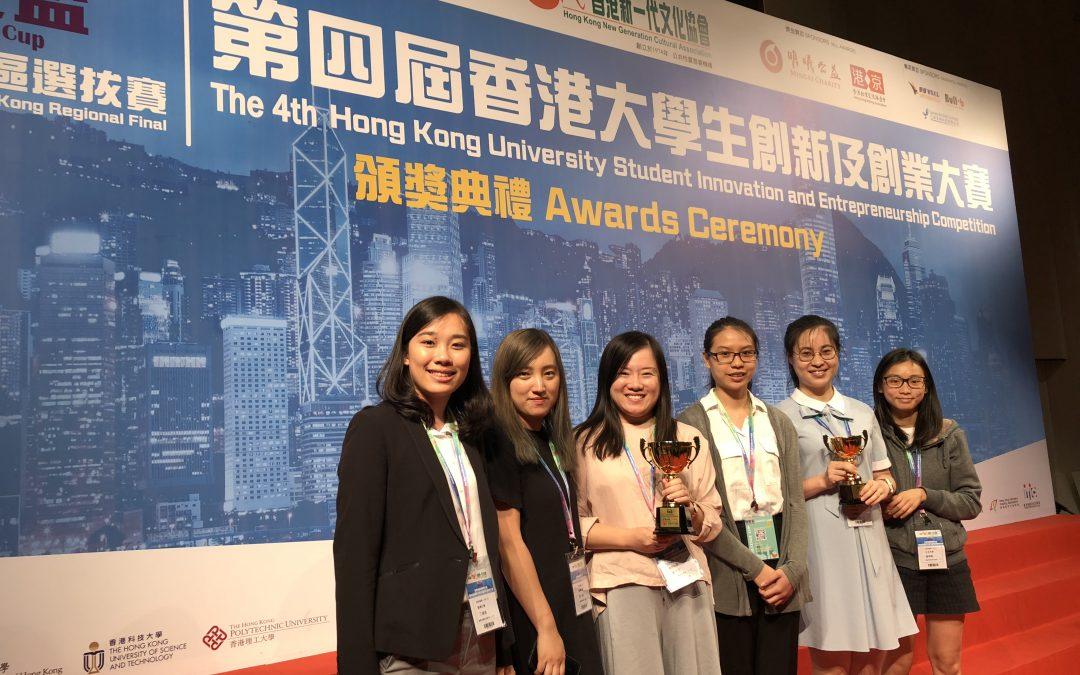 基訓生物勇奪香港大學生創新及創業大賽2018二等獎