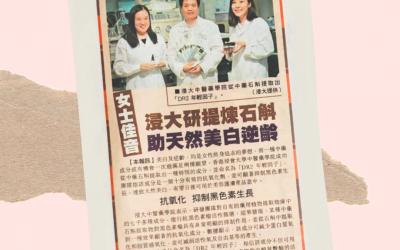 [2019/10/15 東方日報] 女士佳音 浸大研提煉石斛助天然美白逆齡